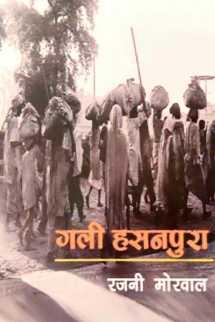 गली हसनपुरा बुक राजीव तनेजा द्वारा प्रकाशित हिंदी में