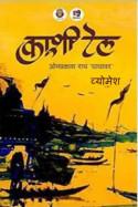 व्योमवार्ता - काशी टेल, बनारस के छात्र जीवन की आईना ओम प्रकाश राय यायावर की किताब बुक व्योमेश द्वारा प्रकाशित हिंदी में
