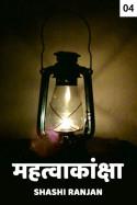 महत्वाकांक्षा - 4 - अंतिम भाग बुक Shashi Ranjan द्वारा प्रकाशित हिंदी में