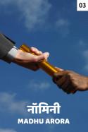 नॉमिनी - 3 - अंतिम भाग बुक Madhu Arora द्वारा प्रकाशित हिंदी में