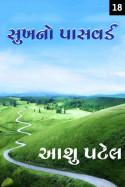 Aashu Patel દ્વારા સુખનો પાસવર્ડ - 18 ગુજરાતીમાં