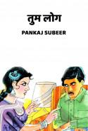 तुम लोग बुक PANKAJ SUBEER द्वारा प्रकाशित हिंदी में