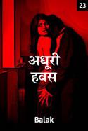अधूरी हवस - 23 बुक Balak lakhani द्वारा प्रकाशित हिंदी में