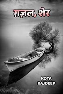 ग़ज़ल, शेर बुक Kota Rajdeep द्वारा प्रकाशित हिंदी में