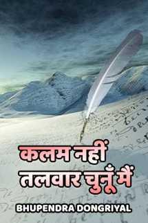 कलम नहीं तलवार चुनूँ मैं - मेरी चार कविता बुक Bhupendra Dongriyal द्वारा प्रकाशित हिंदी में