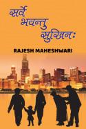 सर्वे भवन्तु सुखिनः बुक Rajesh Maheshwari द्वारा प्रकाशित हिंदी में