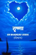 तृष्णा बुक Er Bhargav Joshi બેનામ द्वारा प्रकाशित हिंदी में