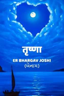 Thirst by Er Bhargav Joshi in Hindi