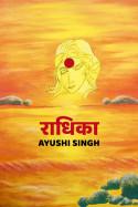 राधिका बुक Ayushi Singh द्वारा प्रकाशित हिंदी में