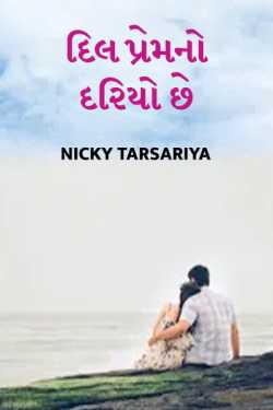Dill Prem no dariyo che By Nicky Tarsariya in Gujarati