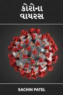 કોરોના વાયરસ by sachin patel in Gujarati