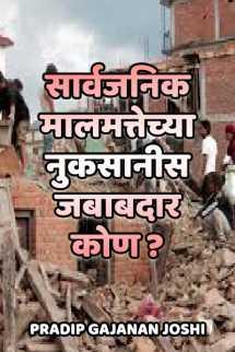 सार्वजनिक मालमत्तेच्या नुकसानीस जबाबदार कोण ? मराठीत Pradip gajanan joshi