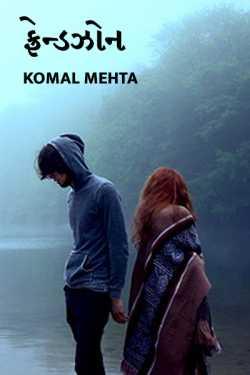 frendzon by Komal Mehta in Gujarati