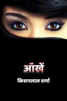 ऑखें बुक किशनलाल शर्मा द्वारा प्रकाशित हिंदी में