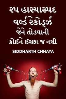 Siddharth Chhaya દ્વારા ૨૫ હાસ્યાસ્પદ વર્લ્ડ રેકોર્ડ્ઝ જેને તોડવાની કોઈને ઈચ્છા જ નથી ગુજરાતીમાં