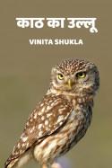 काठ का उल्लू बुक Vinita Shukla द्वारा प्रकाशित हिंदी में