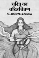 चरित्र का चरित्रचित्रण बुक Shakuntala Sinha द्वारा प्रकाशित हिंदी में