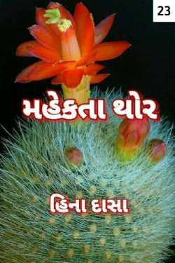 Mahekta Thor - 23 by HINA in Gujarati