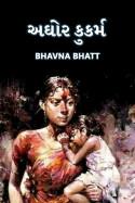 Bhavna Bhatt દ્વારા અઘોર કુકર્મ - 1 ગુજરાતીમાં