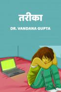 तरीका बुक Dr. Vandana Gupta द्वारा प्रकाशित हिंदी में