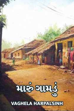 Maru Gamdu by VAGHELA HARPALSINH in Gujarati