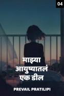 माझ्या आयुष्यातलं एक डील भाग ४ मराठीत Prevail Pratilipi
