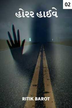 Horror Highway - 2 by Ritik barot in Gujarati