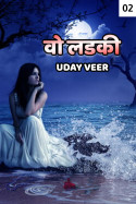 वो लडकी - भगवान ने बेटी नहीं  मां दी है तुझे - 2 बुक Uday Veer द्वारा प्रकाशित हिंदी में