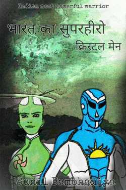 Indian Superhero By Sunil Bambhaniya in Hindi