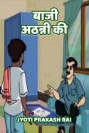 बाजी अठन्नी की बुक JYOTI PRAKASH RAI द्वारा प्रकाशित हिंदी में