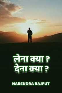लेना क्या ? - देना क्या ? बुक Narendra Rajput द्वारा प्रकाशित हिंदी में