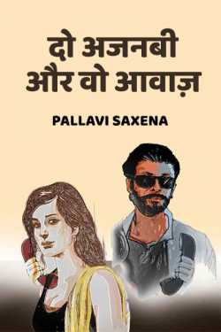 Do Ajnabi aur wo aawaz By Pallavi Saxena in Hindi