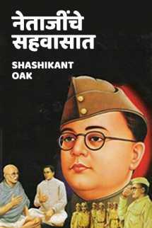 नेताजींचे सहवासात - 1 मराठीत Shashikant Oak