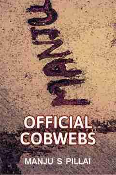 Official cobweb by Manju S Pillai in English
