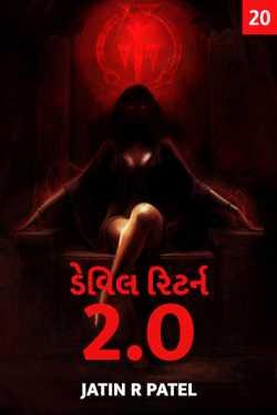 Devil Return-2.0 - 20 by Jatin.R.patel in Gujarati