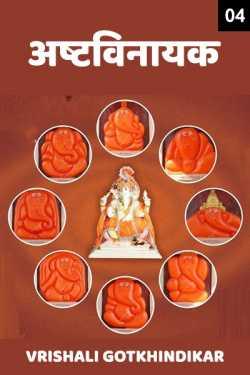 Ashtavinayak - 4 by Vrishali Gotkhindikar in Marathi
