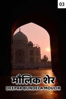 मौलिक शेर - 3 बुक Deepak Bundela AryMoulik द्वारा प्रकाशित हिंदी में