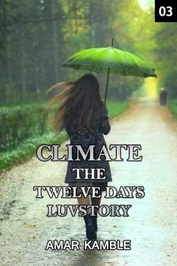 CLIMATE  - The Twelve Days Luvstory - 3 by Amar Kamble in English