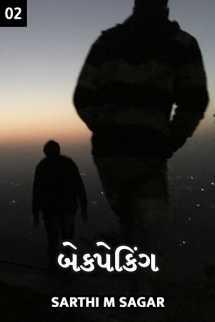 Sarthi M Sagar દ્વારા બેકપેકિંગ - 2 ગુજરાતીમાં