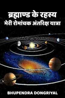 ब्रह्माण्ड के रहस्य - मेरी रोमांचक अंतरिक्ष यात्रा बुक Bhupendra Dongriyal द्वारा प्रकाशित हिंदी में