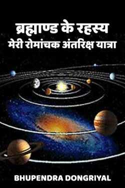 ब्रह्माण्ड के रहस्य by Bhupendra Dongriyal in :language