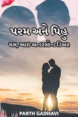 param ane pihu - 1 by Parth GadhavI in Gujarati