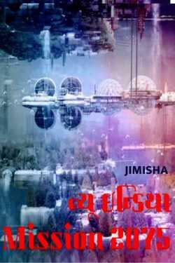 New India - Mission 2075 by Jimisha in Gujarati