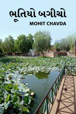 Ghost park By Mohit Chavda in Gujarati