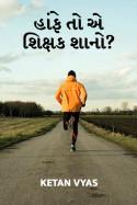 Ketan Vyas દ્વારા હાંફે તો એ શિક્ષક શાનો? ગુજરાતીમાં