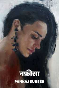 Nasifa by PANKAJ SUBEER in Hindi