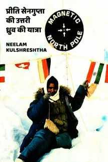 प्रीति सेनगुप्ता की उत्तरी ध्रुव की यात्रा बुक Neelam Kulshreshtha द्वारा प्रकाशित हिंदी में