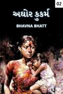 Bhavna Bhatt દ્વારા અઘોર કુકર્મ.. - 2 ગુજરાતીમાં
