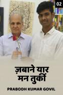 ज़बाने यार मन तुर्की - 2 बुक Prabodh Kumar Govil द्वारा प्रकाशित हिंदी में