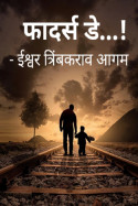 फादर्स डे... मराठीत Ishwar Trimbakrao Agam